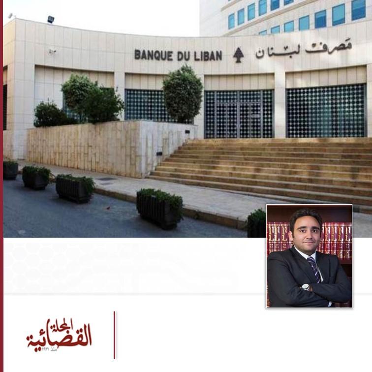ما هي الحصانة التي يتمتع بها حاكم مصرف لبنان؟