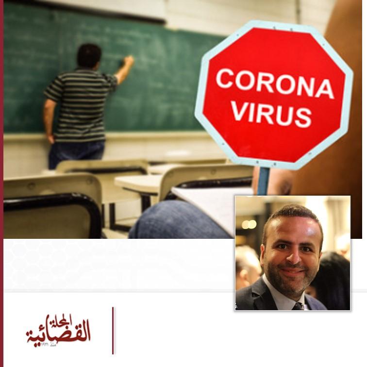 الوضع القانوني للاقساط المدرسية في ظل وباء 'كوفيد-19'