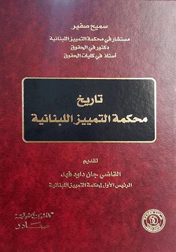 تاريخ محكمة التمييز اللبنانية في مئة سنة