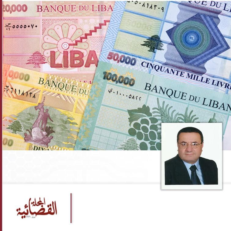 اشكالية الايفاء بالعملة اللبنانية في ظل الازمة الاقتصادية الراهنة